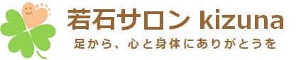 若石(じゃくせき)サロン kizuna 【東大阪、京都市上京区】